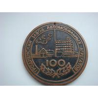 Настольная медаль .Гродно 1884-1984.Завод автомабильных агрегатов
