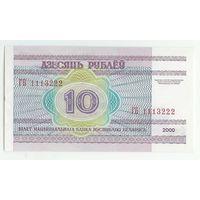 Беларусь 10 рублей 2000 год, серия ГБ 1113222.