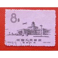 Китай. Аэропорт. ( 1 марка ) 1959 года.