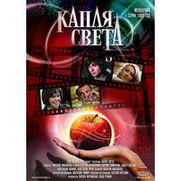 Капля света (2009) Все 4 серии. Скриншоты внутри