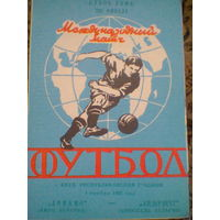 04.11.1992--Динамо Киев--Андерлехт Бельгия--кубок УЕФА