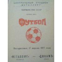 1977 год Металлург Запорожье--Динамо Минск