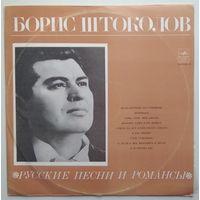 LP Борис Штоколов (бас) - Русские песни и романсы (ГОСТ-73)