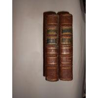 Толковый словарь французского языка,включающий географические названия.VOCABULAIRE FRANCOIS. В двух томах.1771 года.Кожа.Позолота.