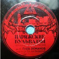 78 об. 20 см. Глеб Романов - Баркетта / Парижские бульвары (1954)