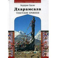Одели. Дхарамсала. Тибетские хроники