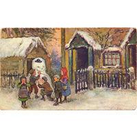 До 1917 г. Рождественский сюжет (?) Дети.