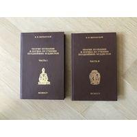 Шербатской Ф.И. Теория познания и логика по учению позднейших буддистов. В 2-х частях (книгах)