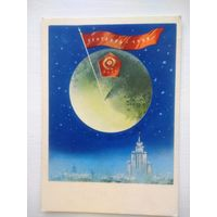 СССР , открытка  1962  - ЛУНА 1959 -