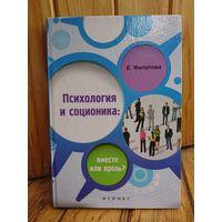 """Книга """"Психология и Соционика: вместе или врозь?"""" Е. Филатова"""