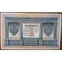 Россия, 1 рубль 1898 год, Р1, НВ-501.