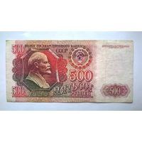 СССР. 500 рублей 1992 г.