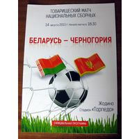 2013 Беларусь - Черногория
