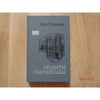 """Книга """"Атланты і карыятыды"""""""