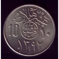 10 халала 1972 год Саудовская Аравия