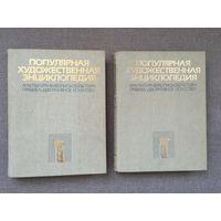Популярная художественная энциклопедия от А до Я. 2 тома