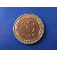 10 рублей 1991 ЛМД - биметалл медно-цинковый сплав #254