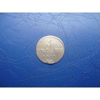 5 грошей 1811                  (4355)