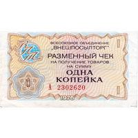 СССР, чек ВПТ на 1 копейку, 1976 г.