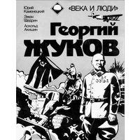 Комикс про Георгия Жукова с 1903-по1974гг, 1991 г.