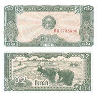 Камбоджа. 0.2 риэля. 1979 год.  распродажа
