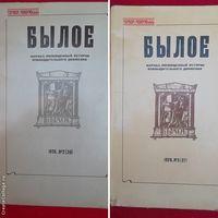 Былое. Журнал, посвященный истории освободительного движения. 1926, #2, 3. Цена указана за 1 журнал!