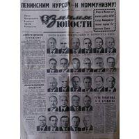 СТАРАЯ ГАЗЕТА. 4 марта 1981 г. ВСЕ ЧЛЕНЫ ПОЛИТБЮРО КАК ЖИВЫЕ...   СМ.ФОТО!