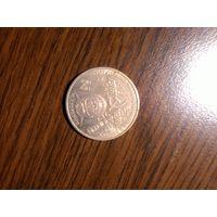 """Монета 1 рубль """"20 лет первого полета в космос. Гагарин"""""""