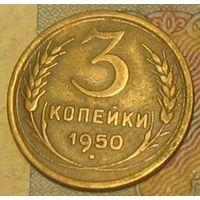 3 копейки 1950 СССР