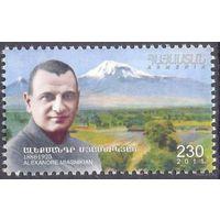 Армения Мясникян горы
