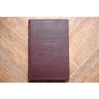 И. Сталин. Собрание сочинений. Том 9. Прижизненное издание. Москва, 1948