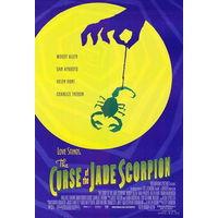 Проклятие нефритового скорпиона / The Curse of the Jade Scorpion (Вуди Аллен,Хэлен Хант,Дэн Экройд) DVD5