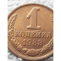 1 копейка 1988 СССР #11 БРАК