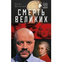 Олег Шишкин. Смерть великих