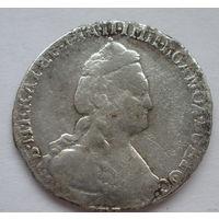 15 копеек 1787 СПБ серебро