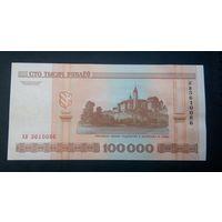 100000 рублей 2000 год серия ХВ