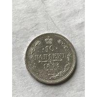 10 копеек 1871