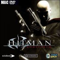 Hitman: контракты
