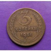 3 копейки 1956 года СССР #06
