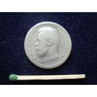 """Монета """"50 копеек"""", 1897 г., Н-II, *, серебро 900 пробы."""