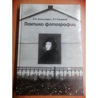 """В. Михалкович, В. Стигнеев """"Поэтика фотографии"""""""