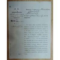 """Документ """"председателя Новогрудской уездной оценочной комиссии 1904г. Размер 16.2-21.7см."""