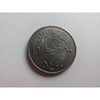 10 Халала (Саудовская Аравия)