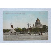 Петербург Исакиевский собор 1911 г