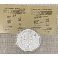Зубр. 20 рублей 2012 года
