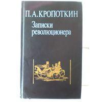 П. А. Кропоткин. Записки революционера.