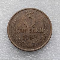 3 копейки 1986 СССР #06