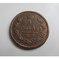 Копейка 1828 ЕМ