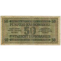 50 карбованцев 1942 г. Германия.  серия  7*662859