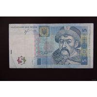 Украина 5 гривен 2013
